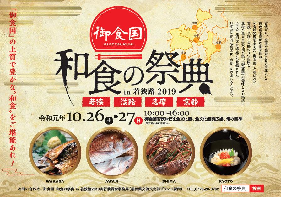 海の京都,和食,祭典,綾部,むすび,おにぎり
